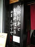 酒菜 夷屋(えびすや)