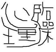 日本福祉大学 〜心理臨床学科〜