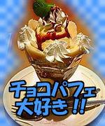 チョコパフェ大好き!!