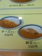 ココイチ 納豆&チーズMIX派