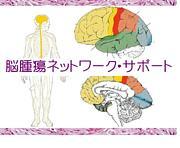脳腫瘍 サポート