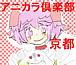 京都アニカラ倶楽部