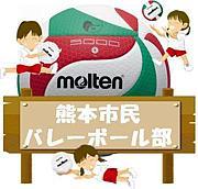 熊本市民バレーボール部
