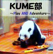 KUME部  - Play AND Adventure -