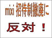 mixi招待制撤廃に反対!