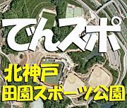 でんスポ北神戸田園スポーツ公園