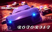 FD3S Owner's group『ROTORIST』