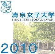 2010年 清泉女子大学☆入学
