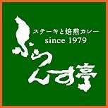 ふらんす亭名古屋エスカ店