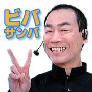 真島茂樹先生のビバサンバ☆