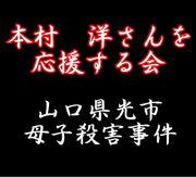 ■本村 洋さんを応援する会