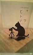 cafe + gallery ヒトソラ
