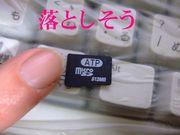 ■microSDは小さくて使いにくい