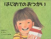 林明子さんの絵本愛好家。