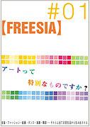 【 FREESIA 】