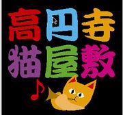 高円寺猫屋敷