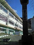 西伊豆町立田子小学校