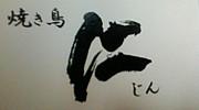 【十三】 焼き鳥 仁