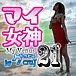 [mixiアプリ]マイ女神21