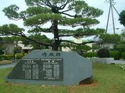沖縄県立陽明高校