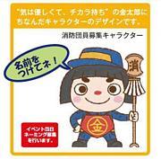 神奈川県消防団員の皆さん!!