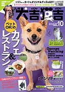 九州版犬吉猫吉ダイスキ☆