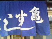司 寿 亀