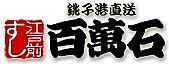 百萬石  【寿司】 江戸川区