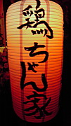 水道橋【鶏ちゃん家】串焼き