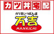 〜カツ丼いっぽん道万吉〜