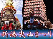 ☆新湊曳山祭り☆