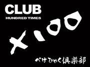 CLUB X100〜ぺけひゃく倶楽部〜