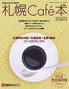 *札幌Cafe本*