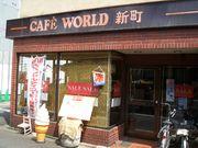 ☆カフェワールド 新町☆
