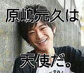 原嶋元久は天使だ。