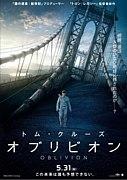 オブリビオン(映画)