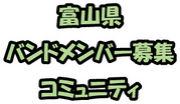 富山県バンドメンバー募集コミュ