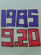 1985年9月20日に産まれた