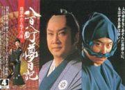 八百八町夢日記  (時代劇)
