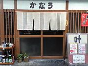 東淀川駅 うまいもん屋 叶