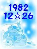 ♡1982/12/26うまれ♡