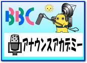 BBCアナウンスアカデミー
