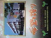 第124回卒  附属福岡小学校