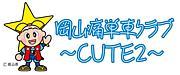 岡山痛単車クラブ〜CUTE2〜