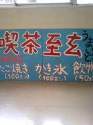 武蔵丘2004年度1500HR