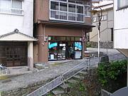湯平の喫茶・陶器店「夢泉庵」