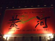 Chinese Bar & Restaurant 黄河