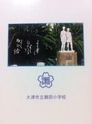 1984・1985年生まれの瀬田小生