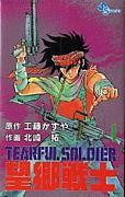 望郷戦士 TEARFUL SOLDIER
