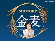 サントリー2010内定者(事務系)